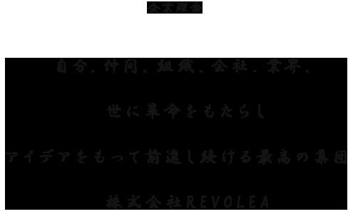 レヴォリア企業理念